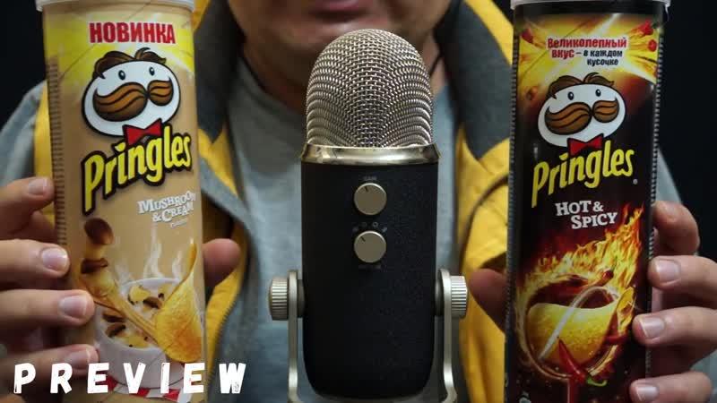 АСМР Чипсы Pringles 2
