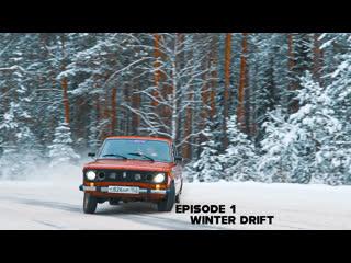 Зимний дрифт | Episode 1