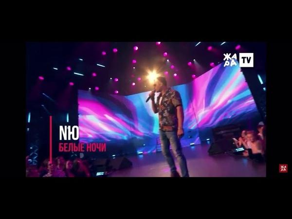 NЮ Белые ночи Выпускной ЖАРА TV