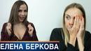 Елена Беркова Я королева поно! Бузова-мне не соперница!.