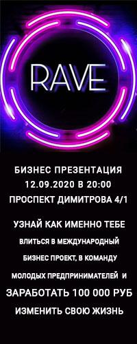 Афиша Новосибирск Бизнес в стиле RAVE. Построй бизнес в 20 лет НСК