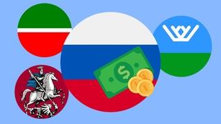 Какие регионы кормят всю Россию ?