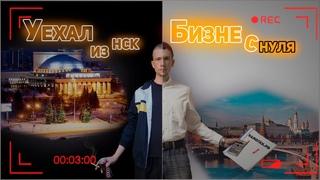 Бизнес с нуля |  Рискнул всем и уехал в Москву |Что будет с проектом намотки рф? | UNDERDOG vol1