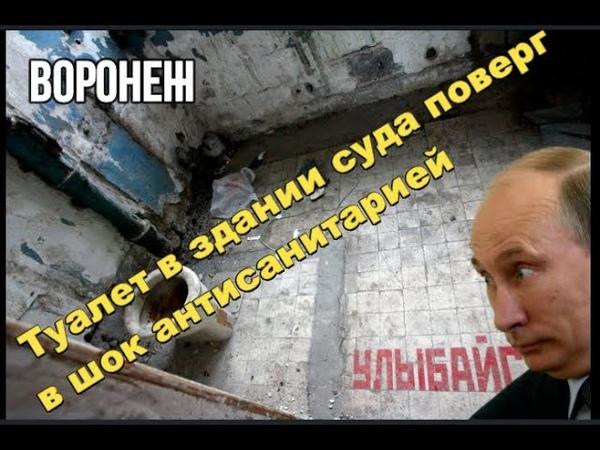 Антисанитария и помойка в Воронежском военном гарнизонном суде