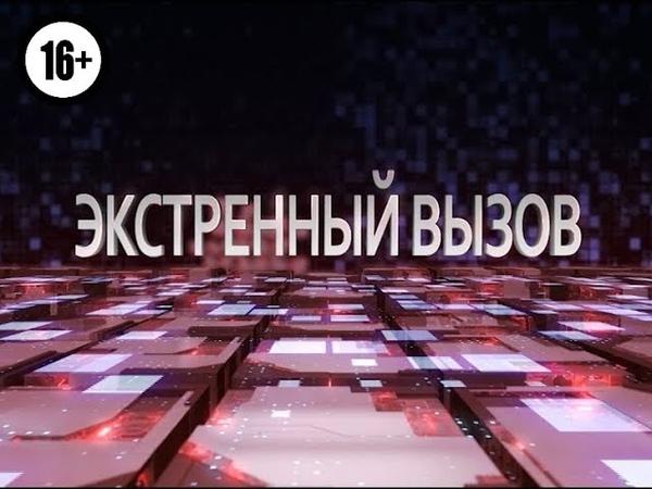 Передача Экстренный вызов от 26.02.2020