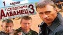 Псевдоним Албанец 3 сезон 1 серия