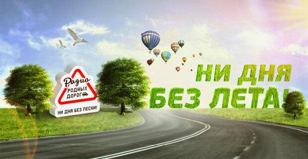 Волжск - новый город вещания Радио Родных Дорог - Новости радио OnAir.ru