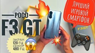 Распаковка игрового Poco F3 GT: экран 120 Гц и 480 Гц - ребрендинг Redmi K40 Gaming Enhanced Edition