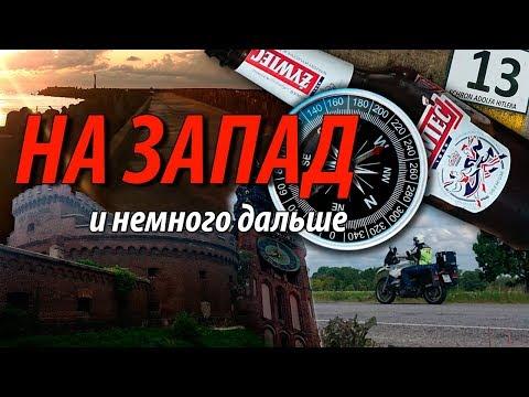 На запад и немного дальше мотопутешествие по Прибалтике и Польше до Калининграда