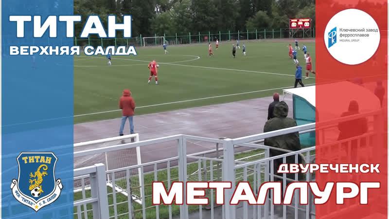 Титан (Верхняя Салда) - Металлург (Двуреченск)
