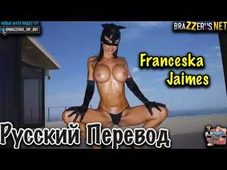 Franceska Jaimes Перевод на русском (субтитры) порно секс  анал минет трах инцест ролевая игра porno sex milf big ass