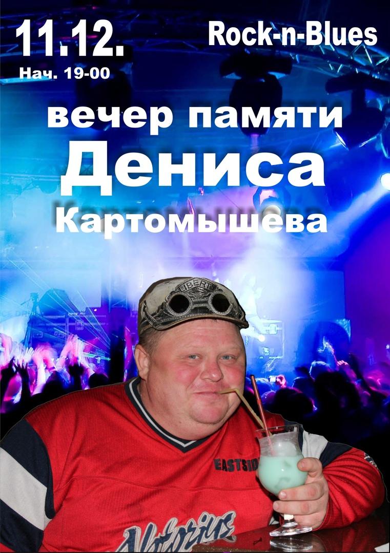 Афиша Челябинск Вечер памяти Дениса КартомышеваRock & Blues Live