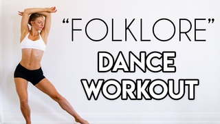 TAYLOR SWIFT - FOLKLORE 15 MIN DANCE WORKOUT (Full Body/No Equipment)