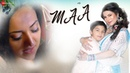 Maa - Official Music Video | Neha Batra Krish Grover | Bawa Gulzar | Gulzar Sahni