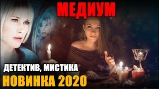 Остросюжетное кино про Медиумов | Новинка 2020 | Мистика | Ясновидящая | Фильм про Экстрасенса |