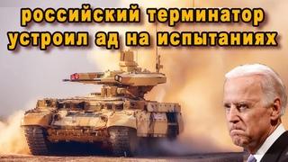 Терминатор устроил дебош с танками Т-72Б3М разметав полигон так что генералы НАТО сощурили глаза