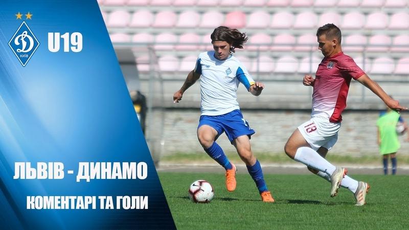 U19. ФК ЛЬВІВ - ДИНАМО Київ 08. КОМЕНТАРІ та ГОЛИ