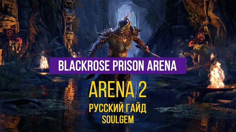 вет Blackrose Prison Soulgem Arena 2 Guide