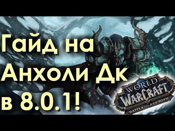 ГАЙД на АНХОЛИ ДК в Битве за Азерот Патч 8.0.1! | WoW: Battle for Azeroth