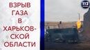 В Харьковской области на газоперерабатывающей станции произошел взрыв: есть погибшие и пострадавшие