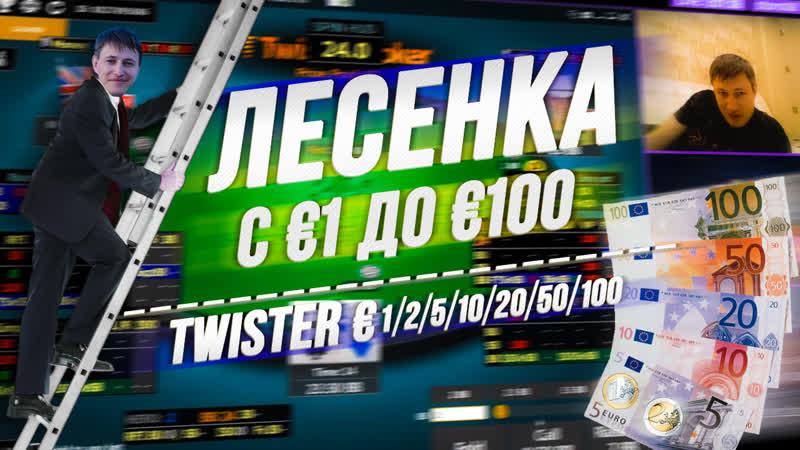 ЛЕСЕНКА с €1 до €100 ️ Twister €1 2 5 10 20 50 100 ️ 24 10 2020 ️ 19 00 msk