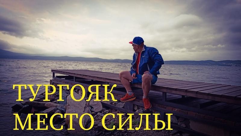 Тургояк Моржи России Купание в холодном озере Миасс Южный Урал Место силы Закаливание Чистейшее