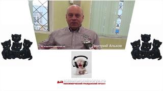 2018-12-26 Интервью с Дмитрием Альховым по телефону (аудио)