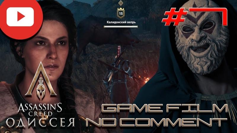 Assassin's Creed Odyssey ЗМЕИНОЕ ЛОГОВО И КАЛИДОНСКИЙ ВЕПРЬ