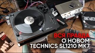 Вся правда о новом проигрывателе Technics SL1210 MK7 и прямое сравнение со старым МК5