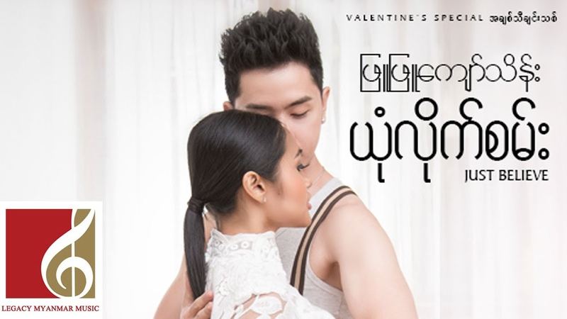 ယံုလိုက္စမ္း Just Believe Phyu Phyu Kyaw Thein Official Video for Valentine's Day