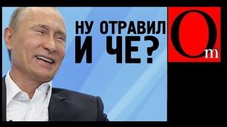 Пу и Ко придется за Навального дорого заплатить
