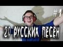 20 русских песен за 4 минуты | Серёгины Щи
