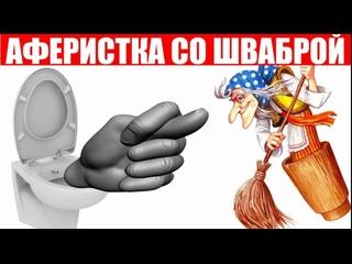 АФЕРИСТКА СО ШВАБРОЙ интернет магазин мошенников