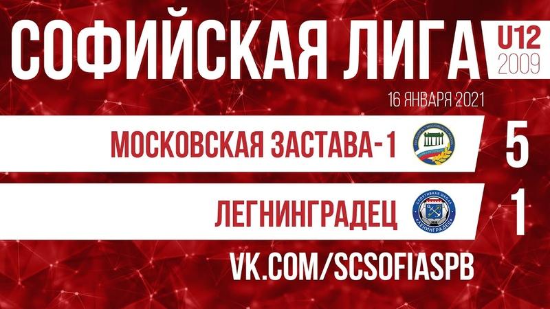 16 01 21 Московская Застава 1 Ленинградец 5 1 2009 САММАРИ