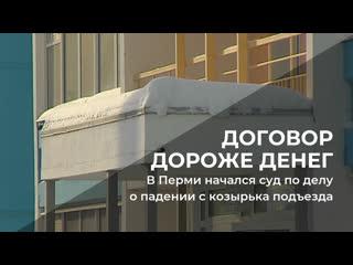 В Перми начался суд по делу о падении дворника с козырька подъезда