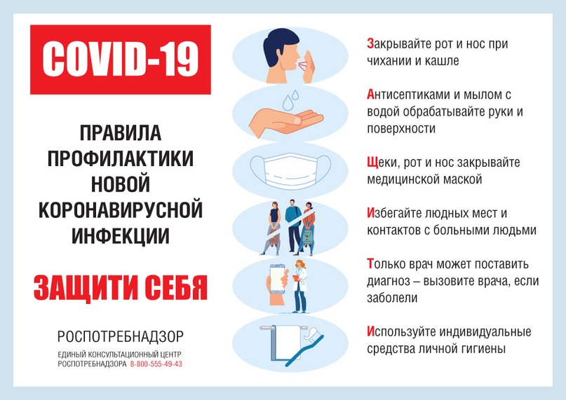 Едины в борьбе с пандемией, изображение №3