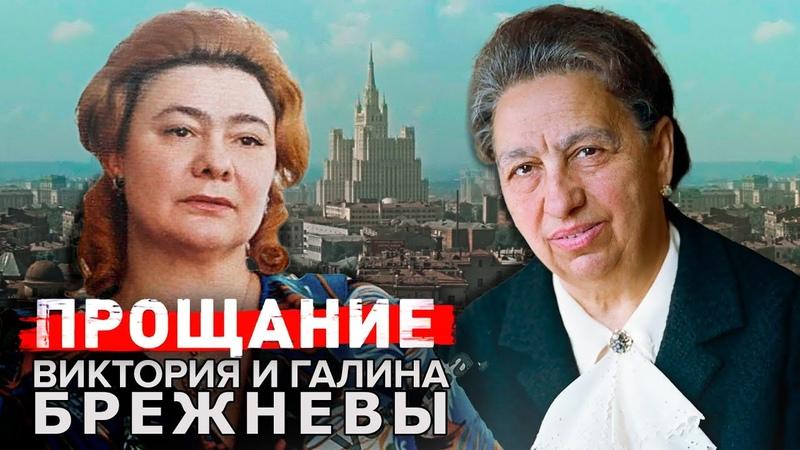 Виктория и Галина Брежневы Прощание @Центральное Телевидение