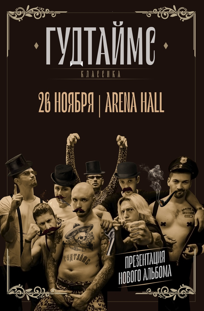 Афиша ГУДТАЙМС / 26/11 / Воронеж / ARENA HALL
