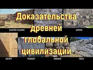 Доказательства древней глобальной цивилизации. [№ .]