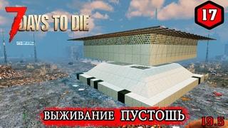 7 Days to Die ► ОБОРОНА 49 ночь ► ПУСТОШЬ #17 (Стрим 2К/RU)