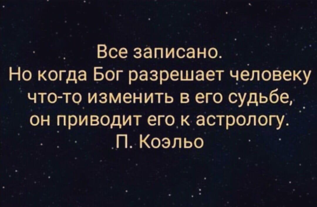 Астрологические цитаты