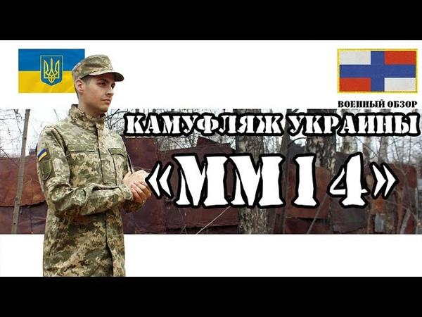 ММ14 Форма Украинской Армии ОБЗОР ВОЕННОЙ ФОРМЫ @Rud Co