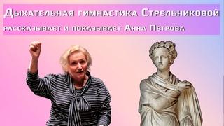 Дыхательная гимнастика Стрельниковой: 3 серия / «Дышите глубже» с Анной Петровой
