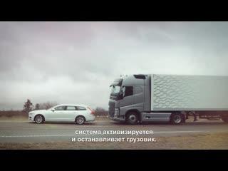 Система экстренного торможения Volvo EM Brake Trucks