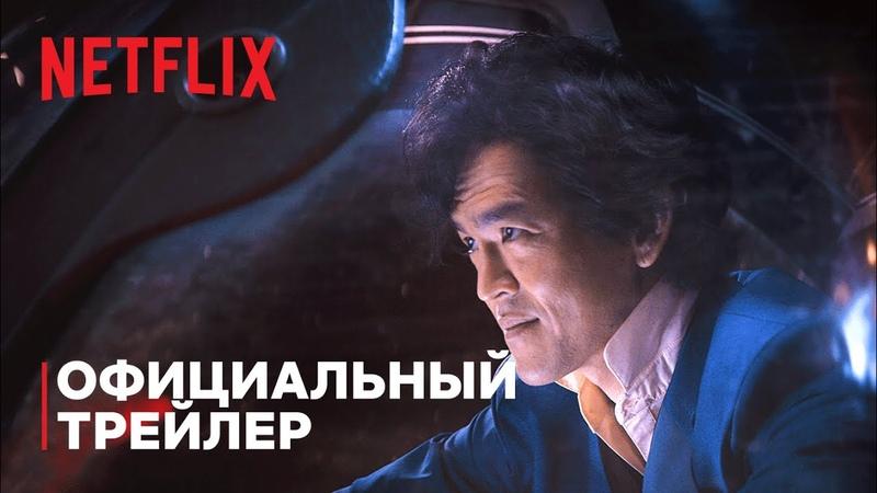 Ковбой Бибоп Официальный трейлер Netflix