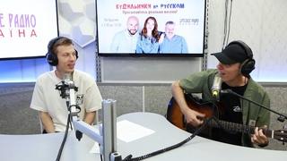 Dabro - На часах ноль-ноль (acoustic live)   Открытая студия Русского Радио Украина