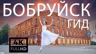 Бобруйск, Беларусь экскурсия по городу в 4K с аудиогидом Validol Бобруйск