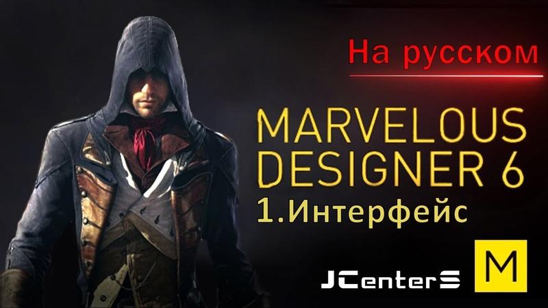 Уроки по Marvelous Designer 6 - 1. Интерфейс