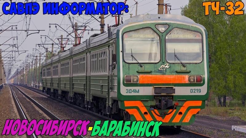 Информатор САВПЭ Новосибирск Барабинск