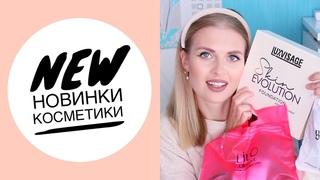 Новинки белорусской косметики! LuxVisage, BelorDesign, LiLo